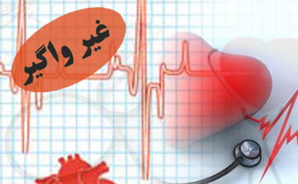 انجمن کنترل عفونت ایران